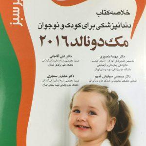 اکسیر سبز : خلاصه دندانپزشکی کودکان مک دونالد ۲۰۱۶