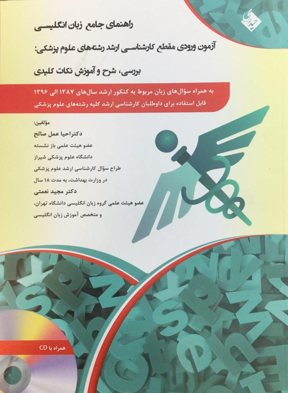 راهنما-جامع-زبان-ارشد-علوم-پزشکی-احیاء-عمل-صالح-نشر-حیدری-اشراقیه-۱۳۹۶