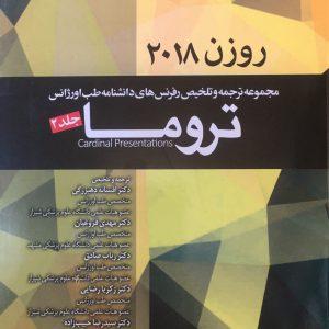 مجموعه ترجمه و تلخیص- روزن ۲۰۱۸ – تروما ( جلد ۲ )