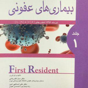 مجموعه سوالات ارتقاء بیماری  های عفونی – جلد ۱ – First Resident