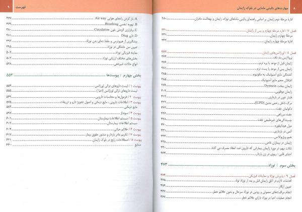 فهرست کتاب مهارت های بالینی مامایی در بلوک زایمان