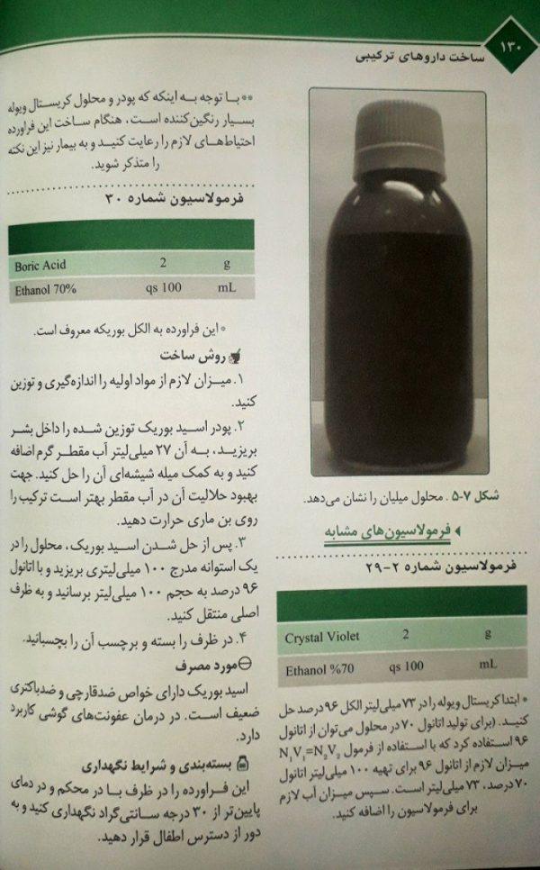 نمونه داخلی کتاب ساخت داروهای ترکیبی – خیراله غلامی – نشر اشراقیه