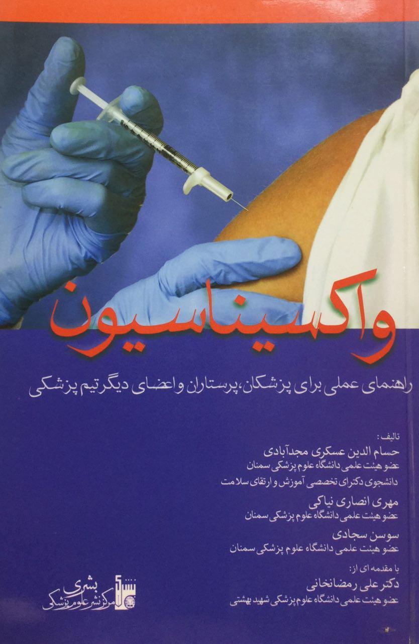 واکسیناسیون-راهنما-عملی-پزشکان-پرستاران-بشری-اشراقیه-عسکری-مجد-آبادی