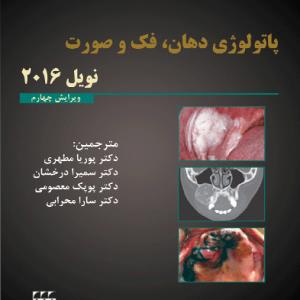 پاتولوژی دهان و فک وصورت نویل۲۰۱۶ – تکجلدی