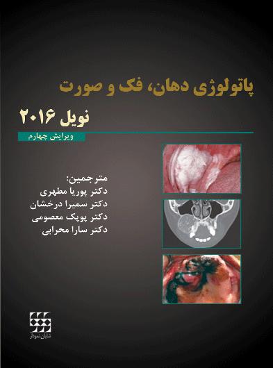 پاتولوژی-دهان-و-دندان-نویل-۲۰۱۶-شایان-نمودار-اشراقیه-۱۲۵×۱۲۵