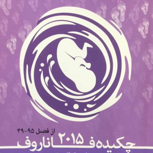 چکیده بیماری های جنین و نوزاد فاناروف ۲۰۱۵ – جلد دوم
