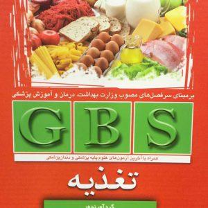 GBS – خلاصه تغذیه (علوم پایه پزشکی و دندانپزشکی)