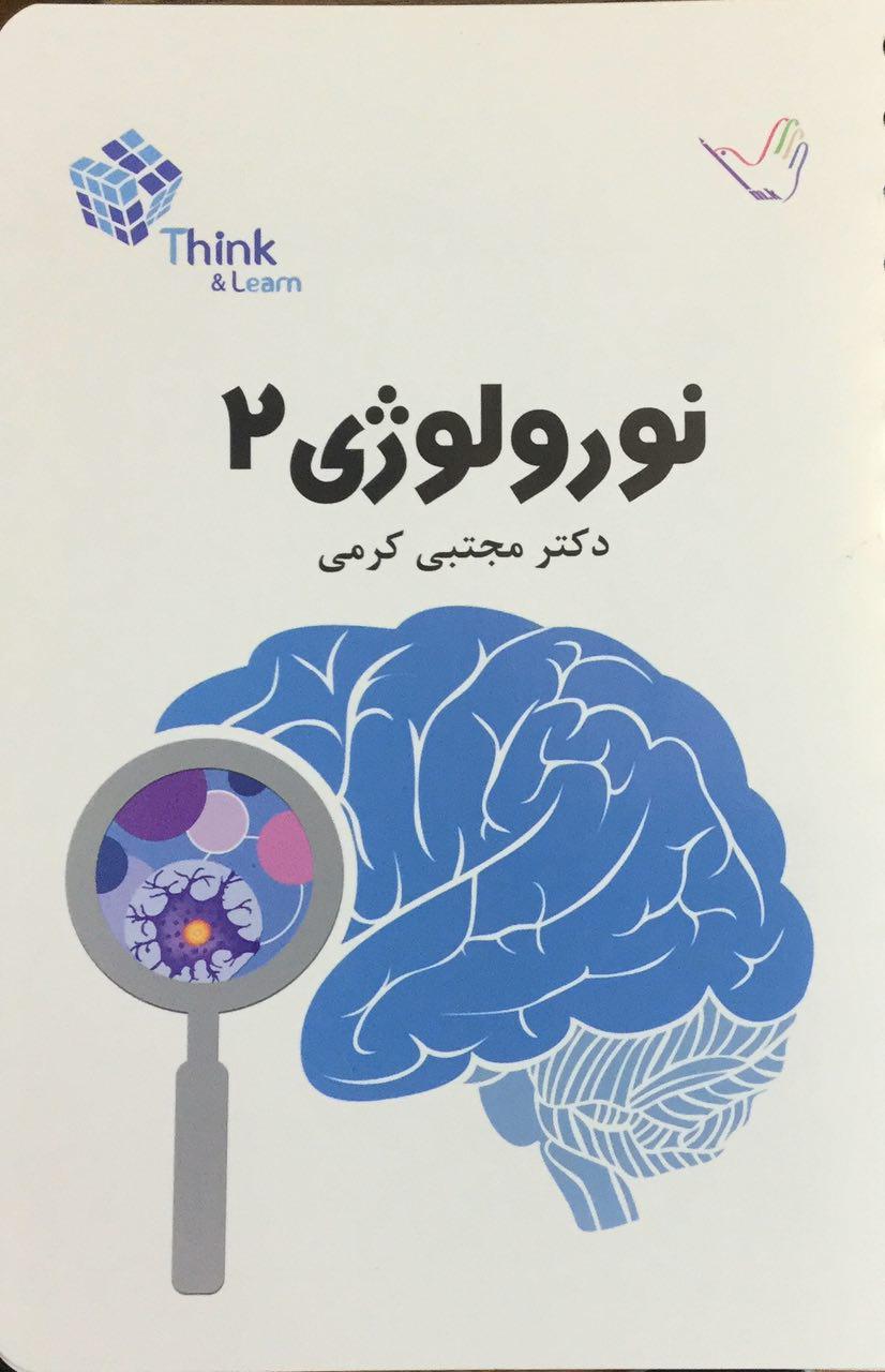 Think-سوالات-مجتبی-کرمی-نورولوژی-۲-اعصاب-طرلان-اشراقیه