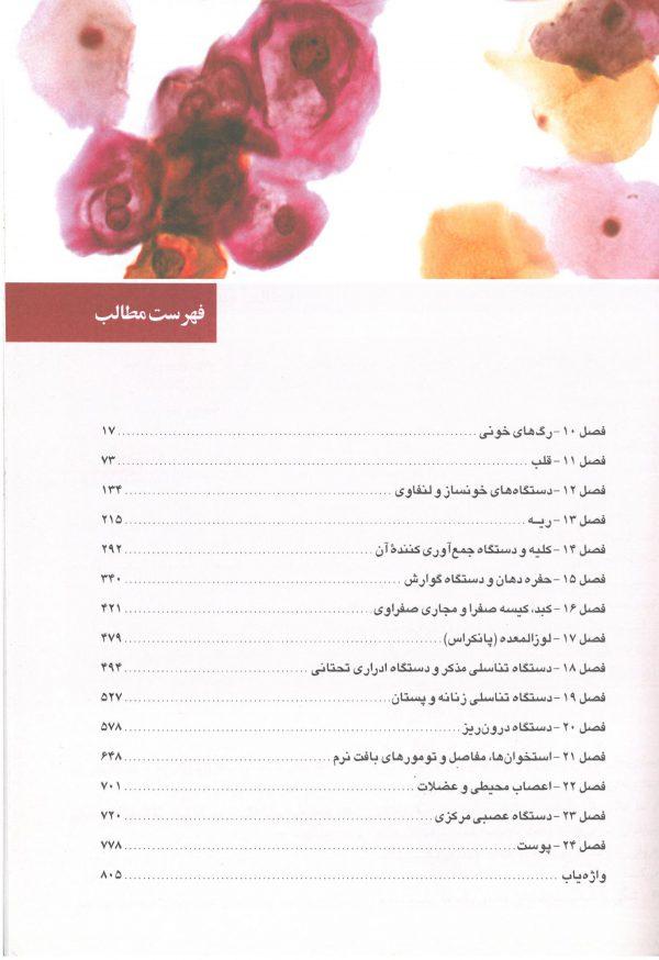 فهرست و نمونه ترجمه کتاب پاتولوژی رابینز اختصاصی 2016 - 1