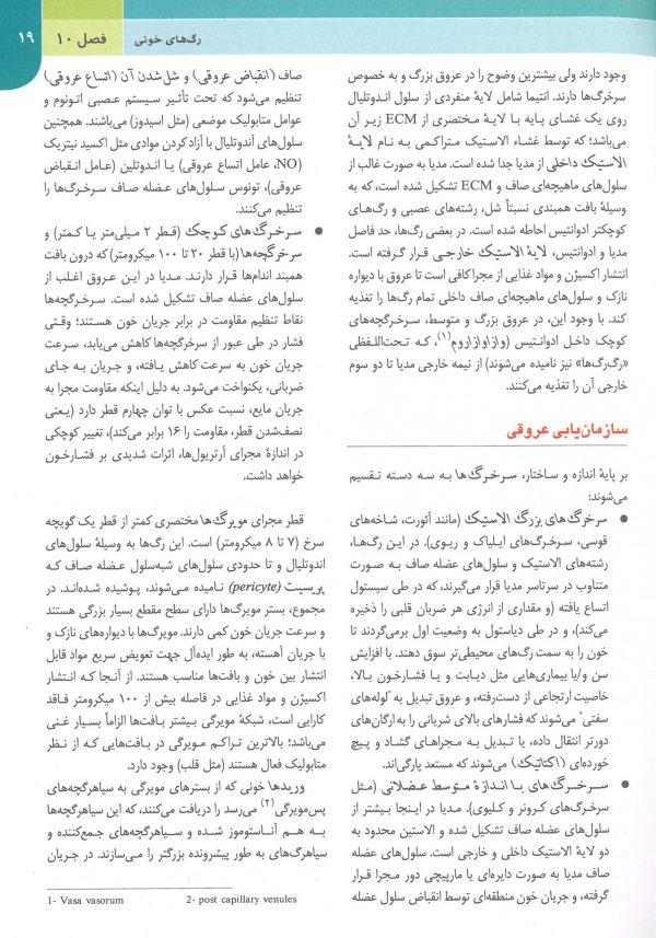 فهرست و نمونه ترجمه کتاب پاتولوژی رابینز اختصاصی 2016 - 2