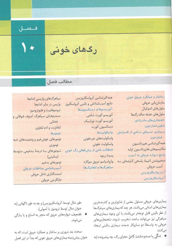 فهرست و نمونه ترجمه کتاب پاتولوژی رابینز اختصاصی 2016 - 4