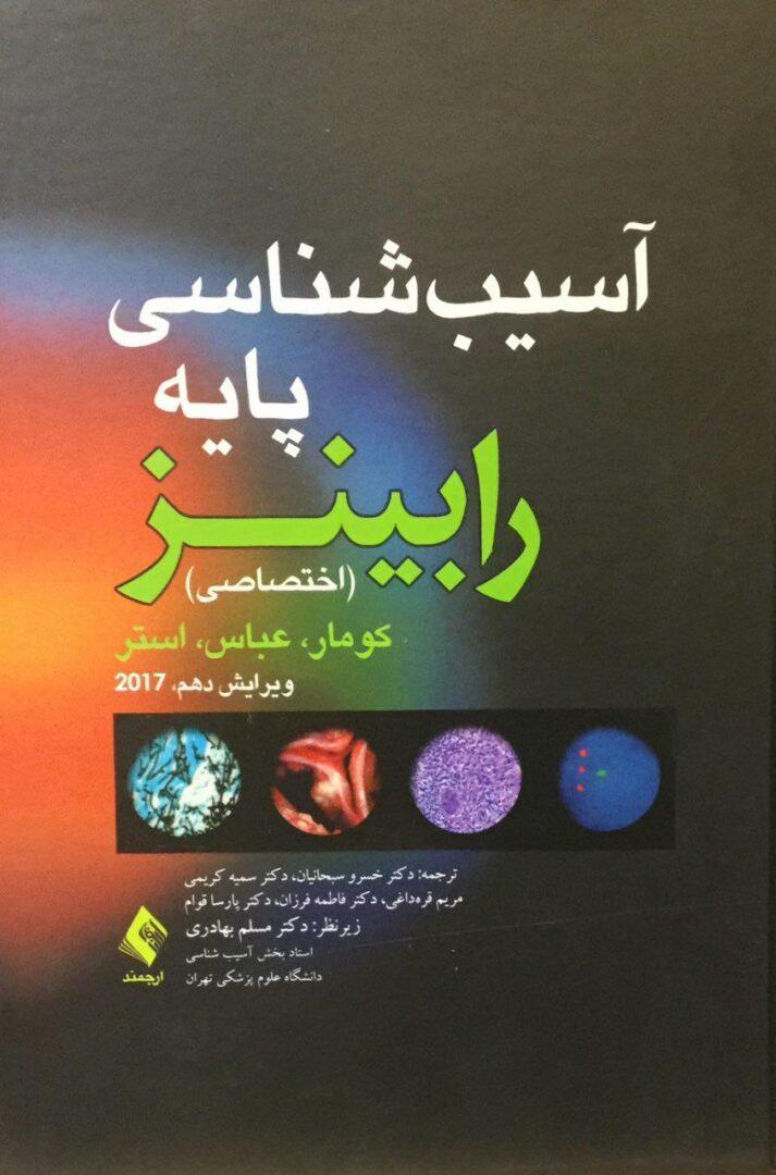 آسیب-شناسی-رابینز-اختصاصی-۲۰۱۸-ارجمند-بهادری-اشراقیه-اختصاصی