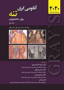آناتومی گری ۲۰۲۰ برای دانشجویان | جلد اول : تنه