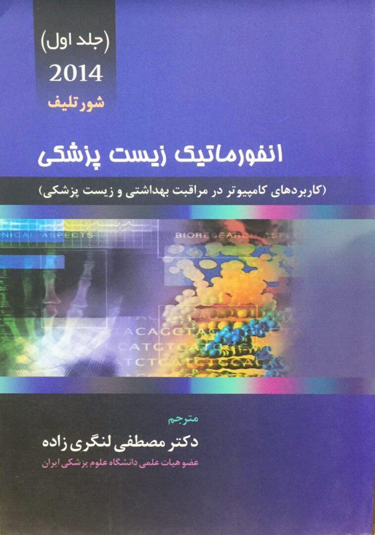 انفورماتیک-زیست-پزشکی-شورتلیف-۲۰۱۴-جلد۱-لنگری-زاده-نشر-حیدری-اشراقیه