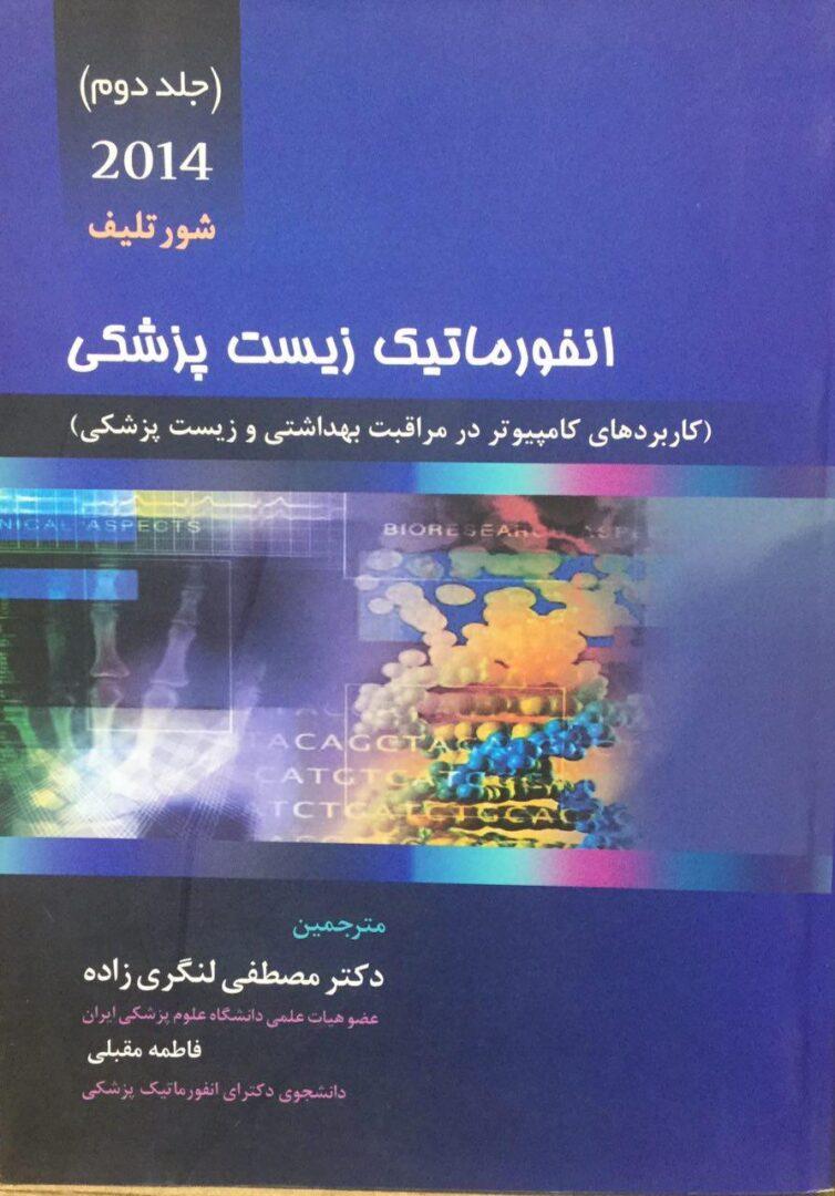 انفورماتیک-زیست-پزشکی-شورتلیف-۲۰۱۴-جلد۲-لنگری-زاده-نشر-حیدری-اشراقیه