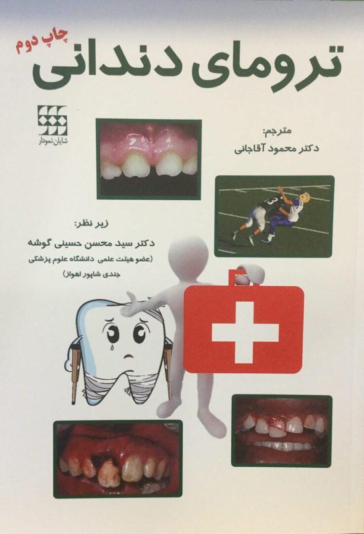تروماهای-دندانی-محمودآقاجانی-شایان-نمودار-۱۳۹۶-اشراقیه