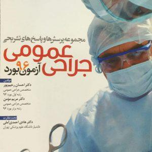 مجموعه پرسش و پاسخ جراحی عمومی – آزمون بورد ۱۳۹۶