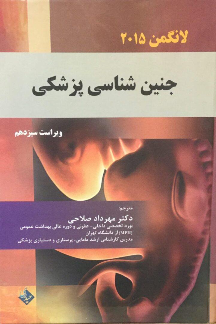 جنین-شناسی-پزشکی-لانگمن-۲۰۱۵-مهرداد-صلاحی-حیدری-اشراقیه