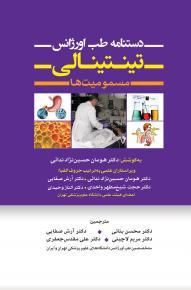 دستنامه طب اورژانس تینتینالی- مسمومیت ها