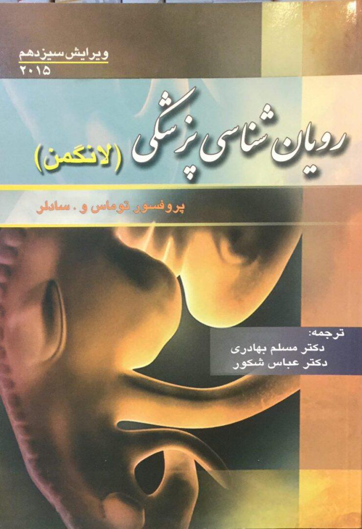رویان-شناسی-پزشکی-لانگمن-۲۰۱۵-عباس-شکور-مسلم-بهادری-ابن-سینا-اشراقیه