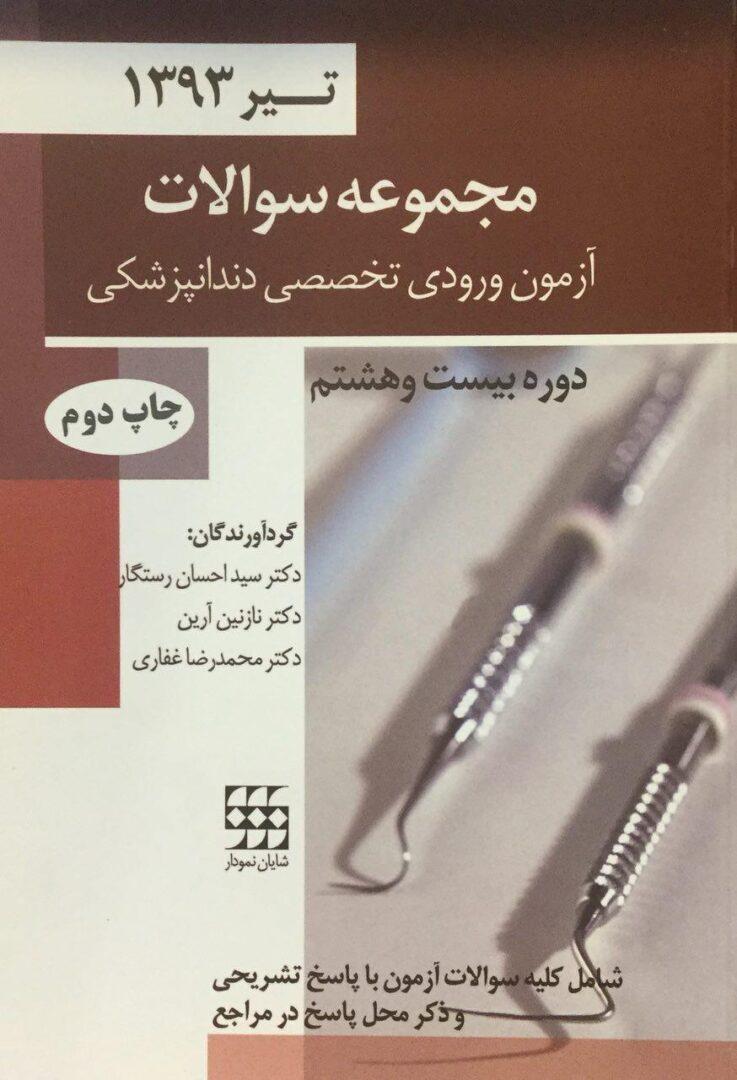 سوالات-دندانپزشکی-تخصص-تیر-۱۳۹۳-شایان-نمودار-احسان-رستگار-اشراقیه