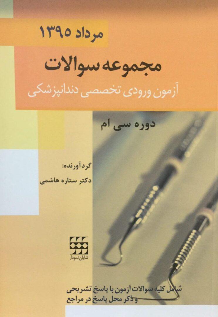 سوالات-دندانپزشکی-تخصص-تیر-۱۳۹۵-شایان-نمودار-هاشمی-اشراقیه