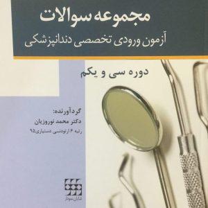 مجموعه سوالات آزمون ورودی تخصصی دندانپزشکی – تیر ۱۳۹۶