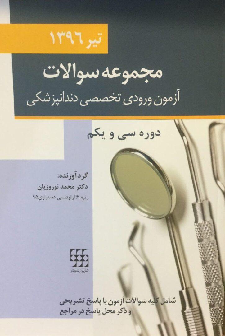 سوالات-دندانپزشکی-تخصص-تیر-۱۳۹۶-شایان-نمودار-نوروزیان-اشراقیه