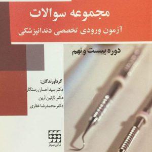 مجموعه سوالات آزمون ورودی تخصصی دندانپزشکی – خرداد ۱۳۹۴