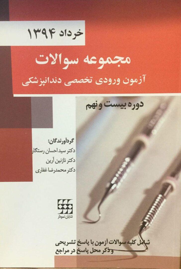 سوالات-دندانپزشکی-تخصص-خرداد-۱۳۹۴-شایان-نمودار-احسان-رستگار-اشراقیه