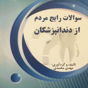 سوالات رایج مردم از دندانپزشکان