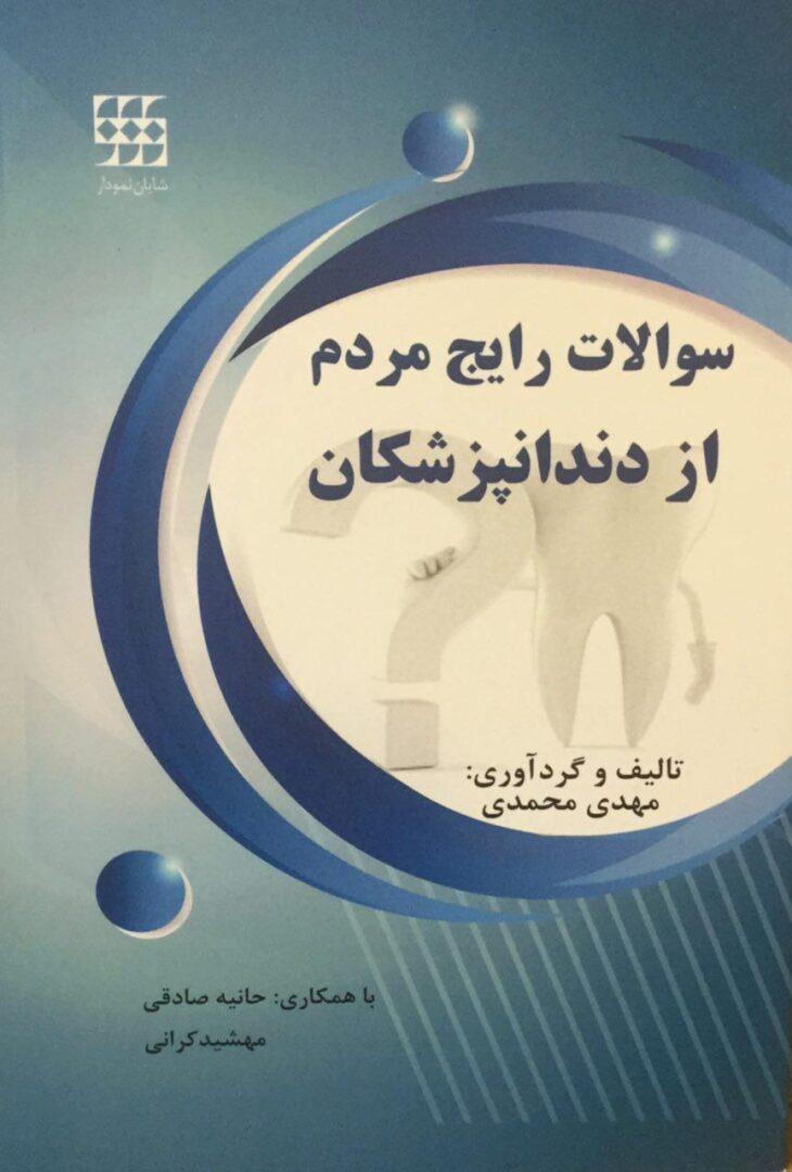 کتاب سوالات رایج مردم از دندانپزشکان | نشر شایان نمودار - اشراقیه