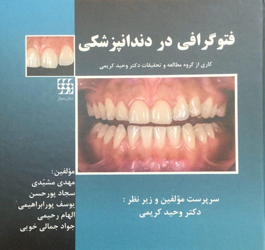 فوتوگرافی-در-دندانپزشکی-شایان-نمودار-وحید-کریمی-۱۳۹۶-اشراقیه