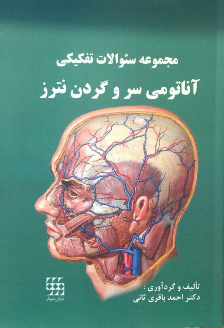 مجموعه-سوالات-سر-گردن-نتر-اشراقیه-شایان-نمودار-احمد-باقری-ثانی