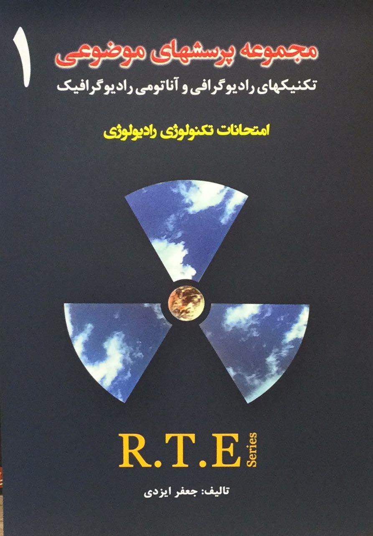 مجموعه-پرسش-های-موضوعی-رادیولوژی-جلد۱RTE-1396-حیدری