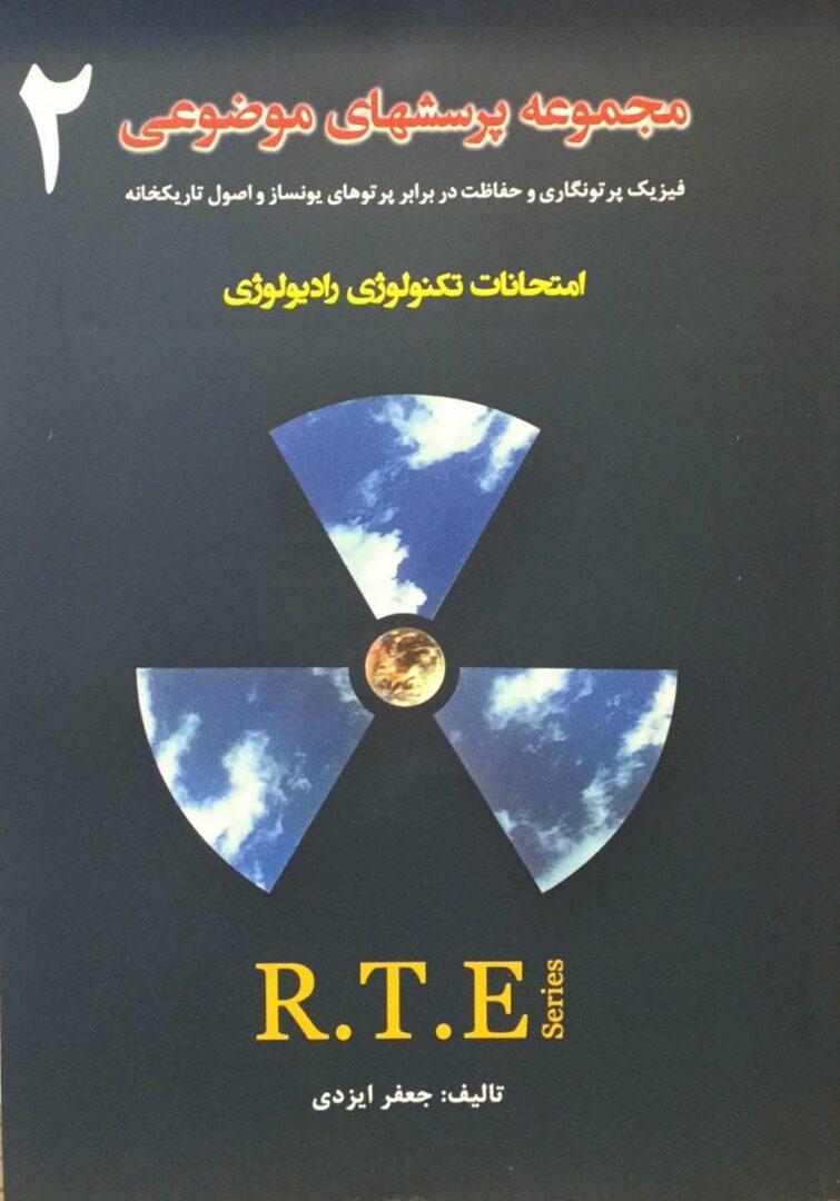مجموعه-پرسش-های-موضوعی-رادیولوژی-جلد۲RTE-1396-حیدری