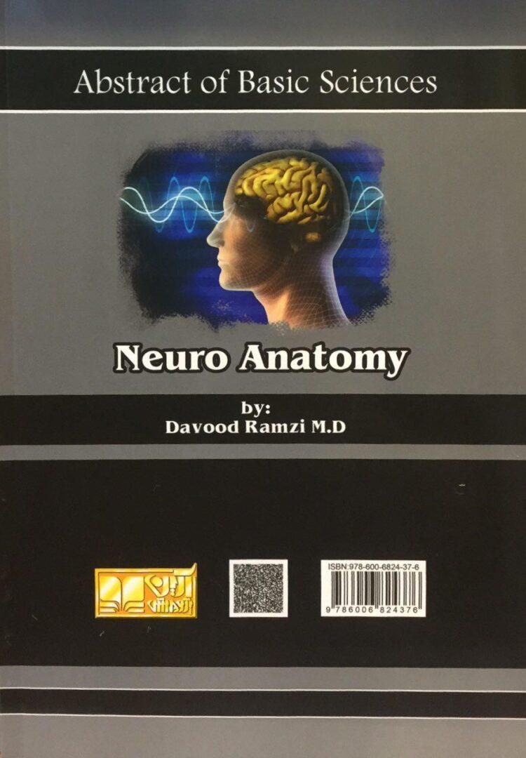 نوروآناتومی-پشت-جلد-ABS-داوود-رمزی-آرین-پژوه-اشراقیه-۱۳۹۶