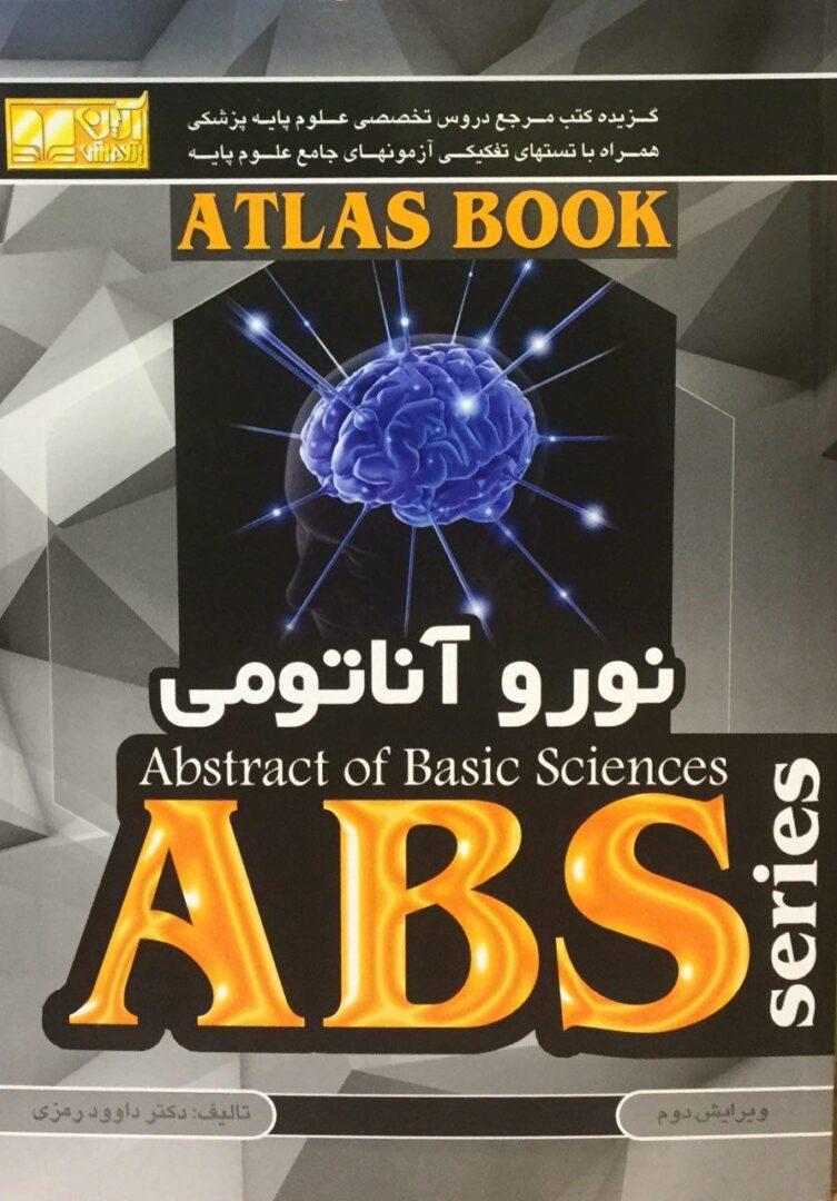 نوروآناتومی-ABS-داوود-رمزی-آرین-پژوه-اشراقیه-۱۳۹۶