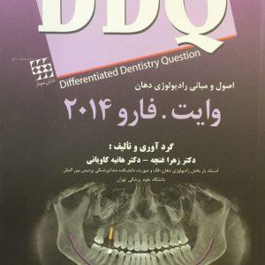DDQ – اصول و مبانی رادیولوژی دهان وایت فارو ۲۰۱۴