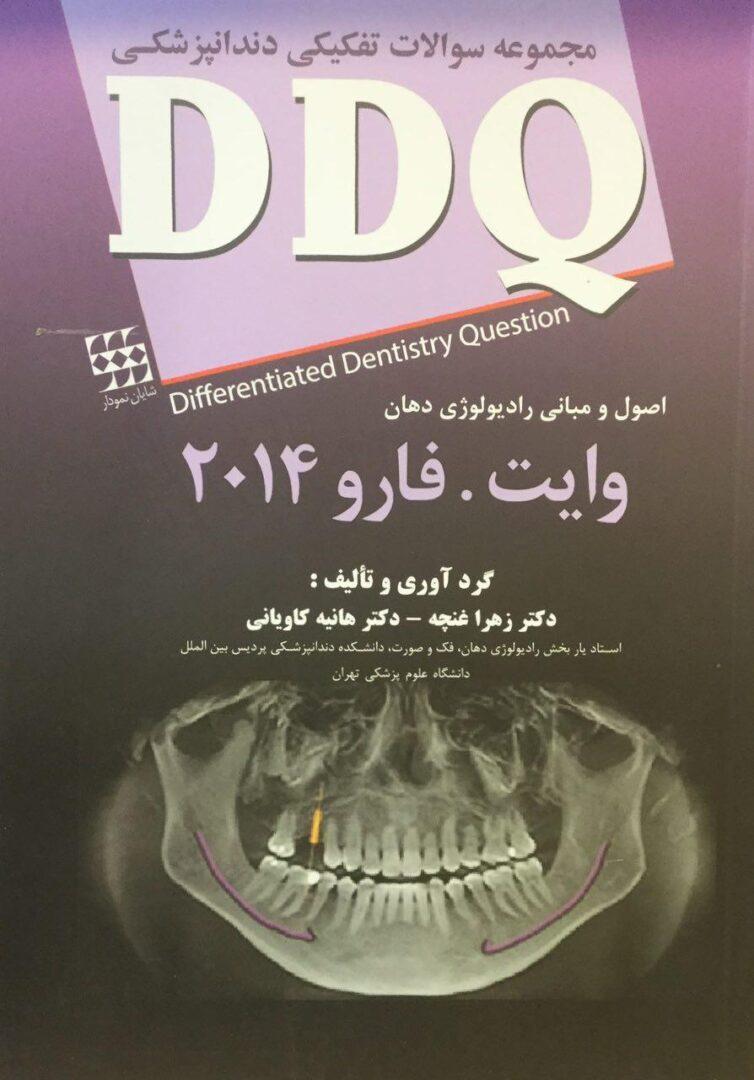 DDQ-رادیولوژی-دهان-وایت-فارو-۲۰۱۴-شایان-نمودار-اشراقیه