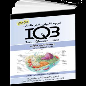 IQB زیست شناسی سلولی ( همراه پاسخ تشریحی )   چاپ ۱۳۹۹