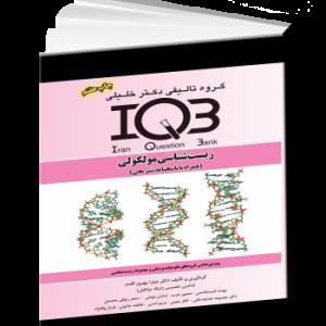 IQB زیست شناسی مولکولی ( همراه با پاسخ تشریحی ) | ویرایش ۱۳۹۹