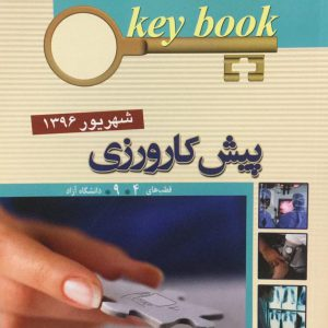 بانک سوالات Key Book – پیش کارورزی ( شهریور ۱۳۹۶ ) – قطب  ۴ , ۹ و دانشگاه آزاد