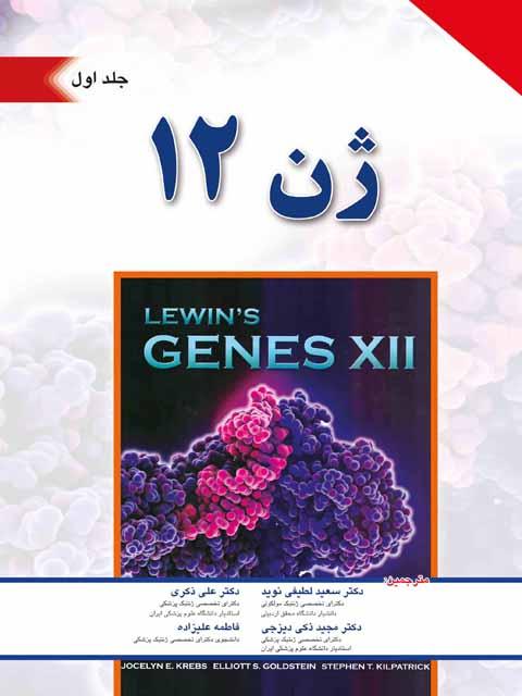ژن 12 - لوین / جلد اول Genes XII