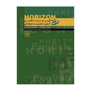 آمادگی برای زبان انگلیسی (HORIZON)