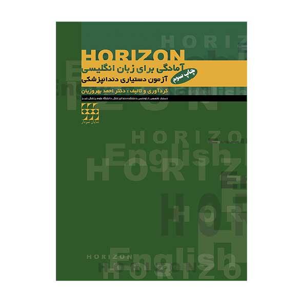 آمادگی-برای-زبان-انگلیسی-آزمون-دستیاری-دندانپزشکی-شایان-نمودار-۱۳۹۶-اشراقیه-Horizon