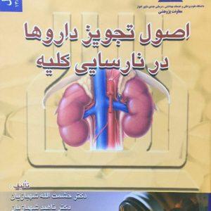 اصول تجویز داروها در نارسایی کلیه