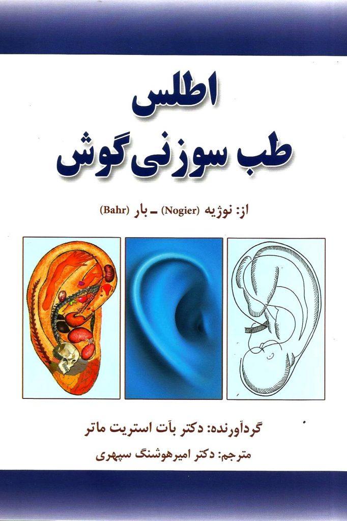 اطلس-طب-سوزنی-گوش-