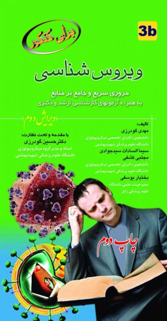 برای-کنکور-ویروس-شناسی-ویرایش-دوم-چاپ-۴-خسروی-اشراقیه