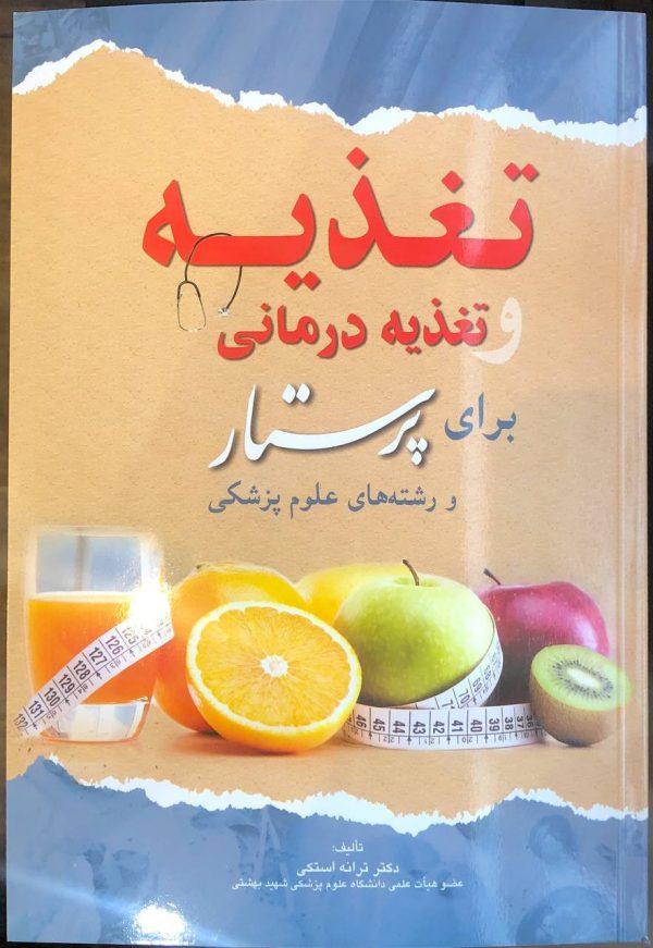 تغذیه و تغذیه درمانی برای پرستار - ترانه استکی - ویرایش 1399 - نشر اشراقیه - اندیشه رفیع